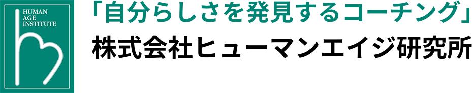 株式会社ヒューマンエイジ研究所